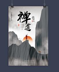 中国风新中式佛系海报