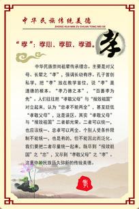 中华传统美德孝文化展板设计
