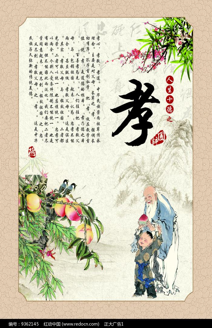 孝��chyoh��_中华孝文化海报设计