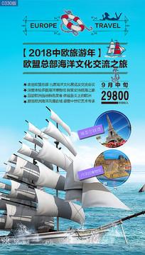 中欧旅游海洋文化交流旅游海报 PSD