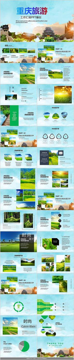重庆旅游PPT模板