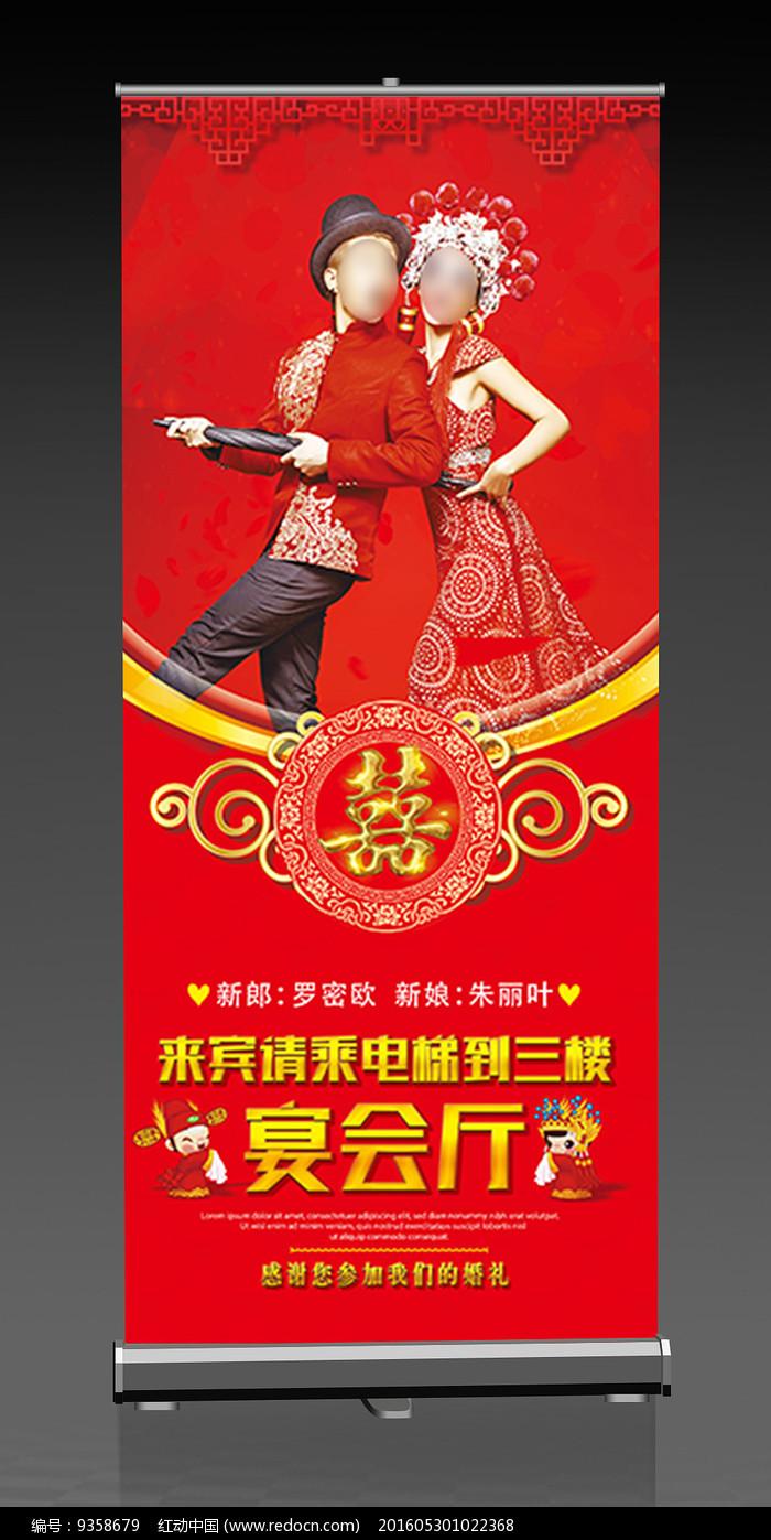 中式婚礼易拉宝设计图片图片