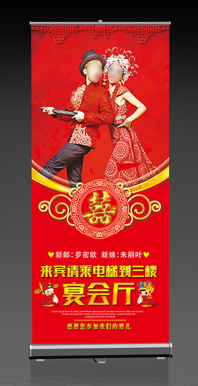 中式婚礼易拉宝设计