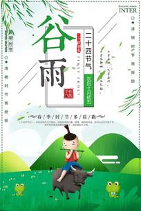 2018清新谷雨节气春季海报