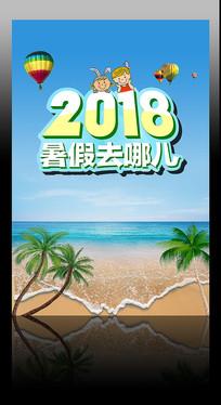 2018暑假去哪儿海报