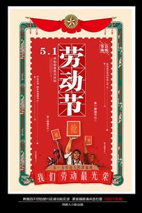 2018五一劳动节海报