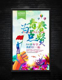 54青年节为青春点赞宣传海报