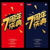 7周年庆活动宣传海报