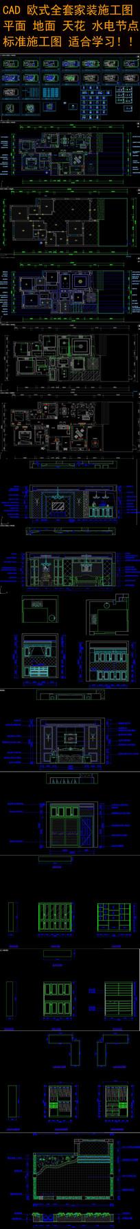 CAD欧式家装装修施工图节点