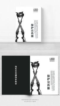 保护动物公益宣传册封面设计