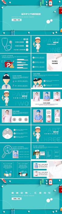 扁平护士节护理通用PPT模板