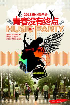 毕业音乐会海报设计