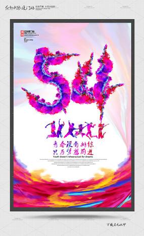 炫彩创意54青年节梦想海报