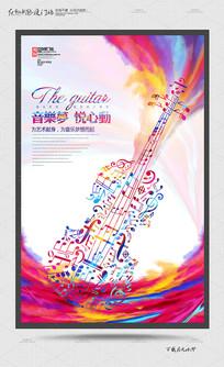 炫彩创意音乐梦想宣传海报