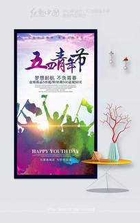 炫彩大气五四青年节海报设计
