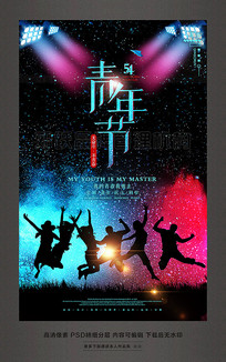 潮流时尚54青年节活动海报