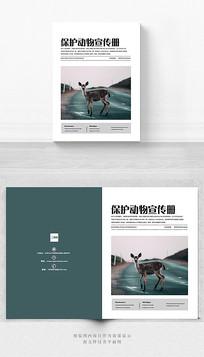 创意保护动物宣传册封面设计
