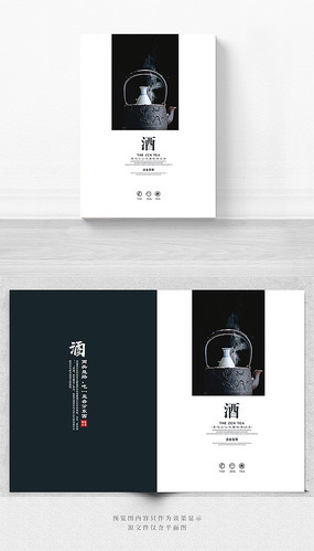传统酒文化画册封面设计