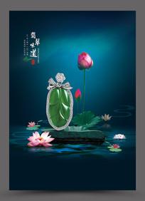 翡翠宣传海报设计