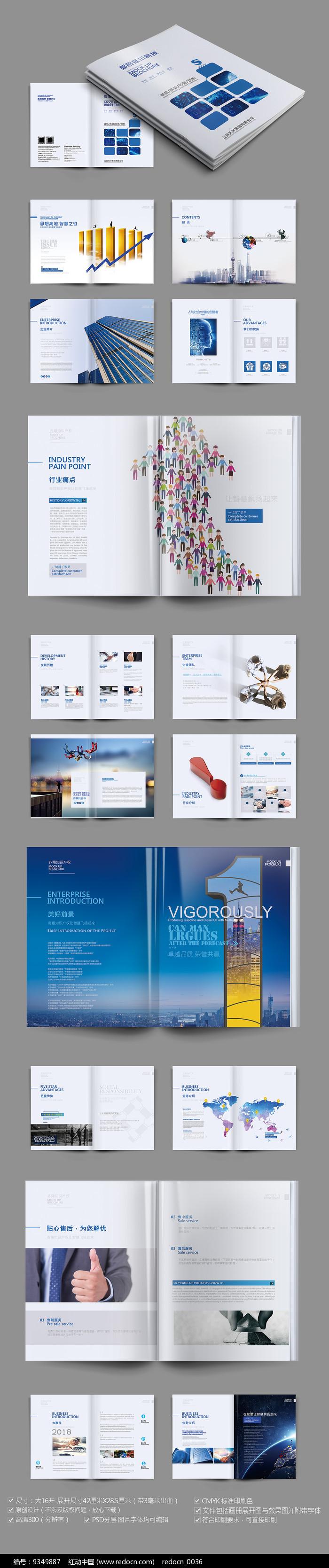 大气企业宣传册模版图片