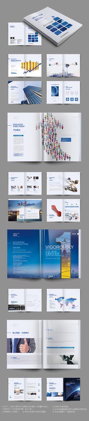 大气企业宣传册模版
