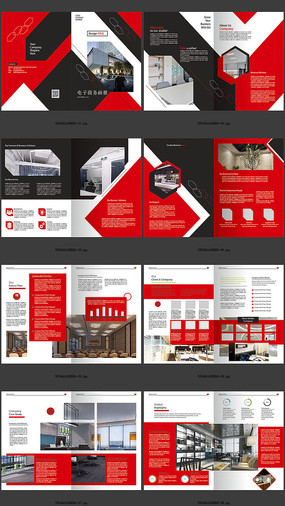 电子商务画册设计模版5