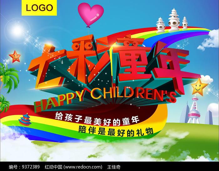 儿童节彩虹海报图片