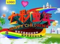 儿童节彩虹海报