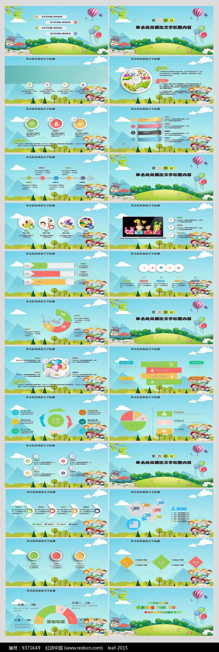 儿童节儿童主题活动PPT模板图片
