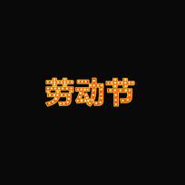 发光的劳动节艺术字