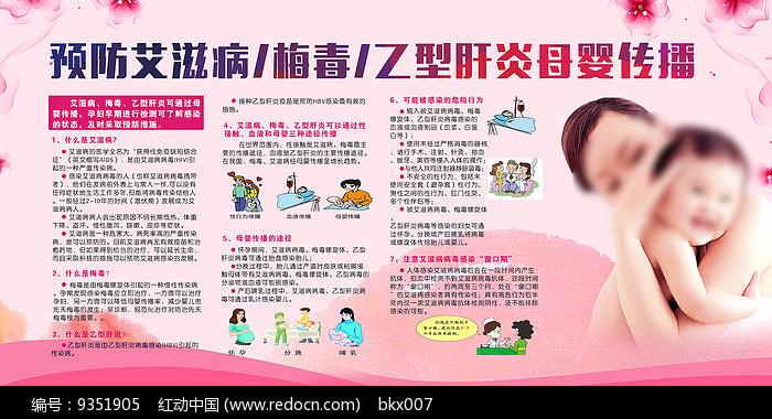 粉色艾滋病防治宣传展板图片