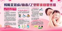 粉色艾滋病防治宣传展板