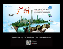 广州旅游文化海报