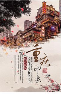 古典背景重庆旅游海报模板