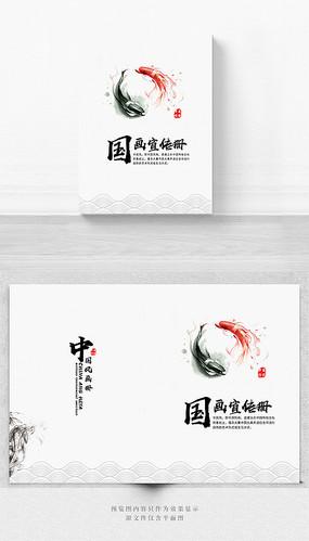 国画宣传册封面设计