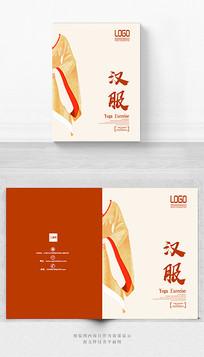 汉服宣传册封面设计