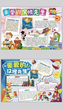 汉修先生儿童名著读书手抄报