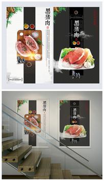 黑猪肉海报