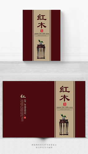 红木家具画册封面设计