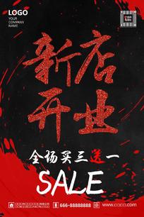 红色泼墨开业海报设计