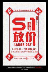 红色五一国际劳动节宣传海报