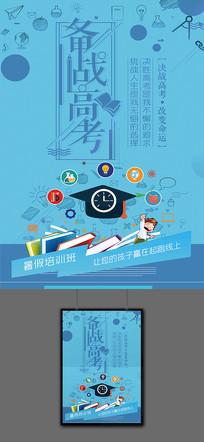 简约备战高考宣传海报