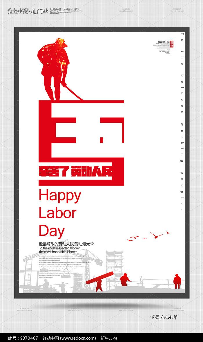 简约创意红白51劳动节海报图片