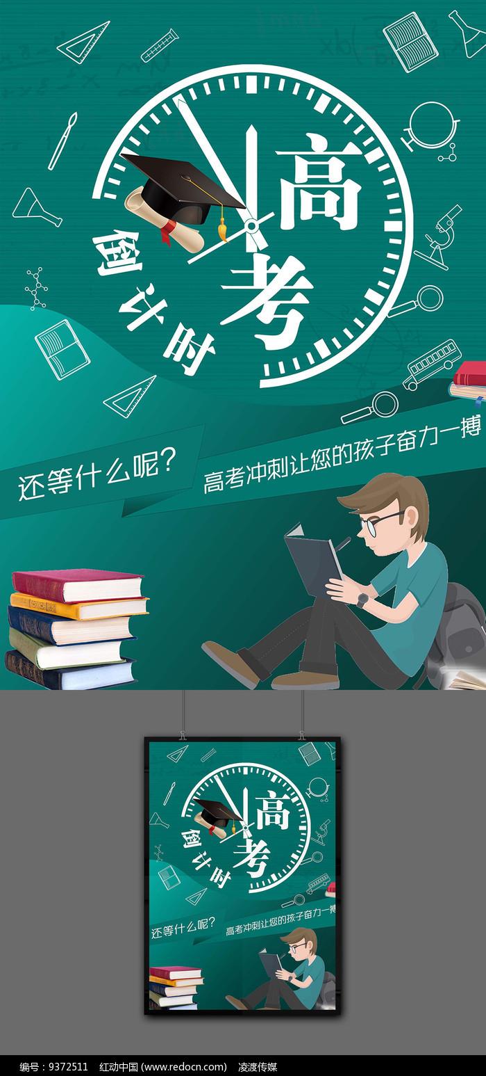 简约高考倒计时海报图片