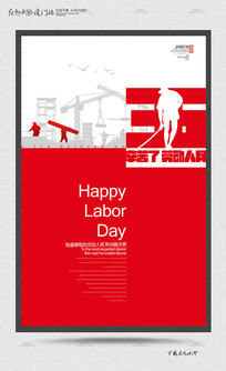 简约红白51劳动节创意海报