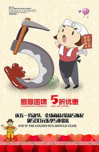 卡通五一劳动节海报