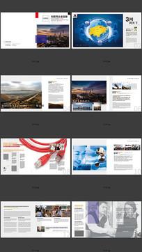 科技公司宣传画册设计模版