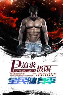炫酷全民健身季海报