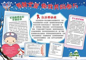 蓝色卡通预防艾滋病电子小报 PSD