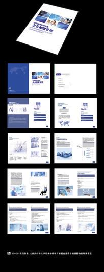 蓝色企业科技画册设计